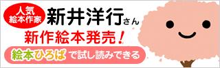 新井洋行さんの季節えほん